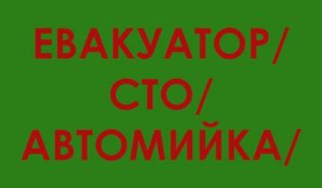 Евакуатор/ Автомийка/ СТО
