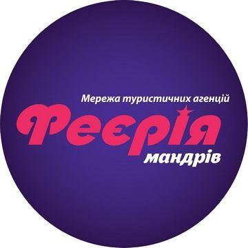 Феєрія Мандрів