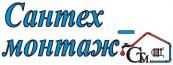 Сантехмонтаж