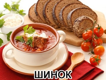 Шинок