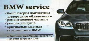BMW сервіс