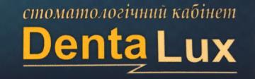 Denta Lux - фото