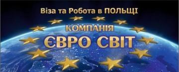 Євро Світ