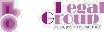 """Юридична компанія """"Legal Group - фото"""