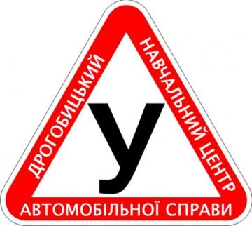 Дрогобицький навчальний центр автомобільної справи - фото