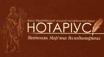 Вінтоняк Мар'яна Володимирівна - фото