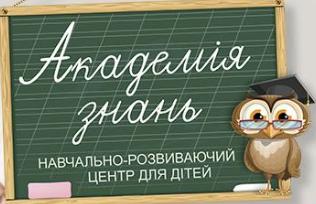 Академія знань