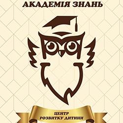 Академія знань - фото