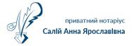 Салій Ганна Ярославівна