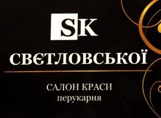 SK Свєтловської