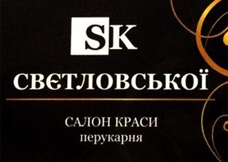 SK Свєтловської - фото