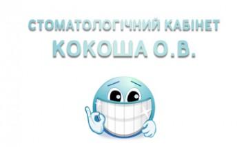 Стоматологія лікаря Кокоша О.В.