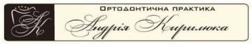 Ортодонтична Практика Андрія Кирилюка - фото