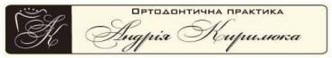 Ортодонтична Практика Андрія Кирилюка