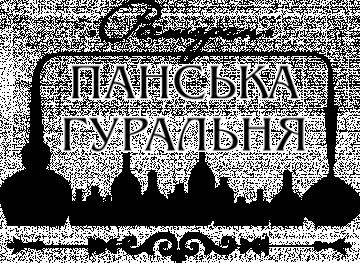 Панська Гуральня - фото