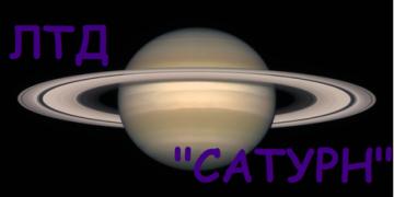 Сатурн ЛТД - фото