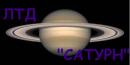 Сатурн ЛТД