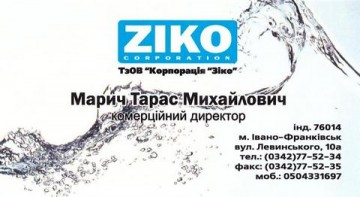Зіко - фото