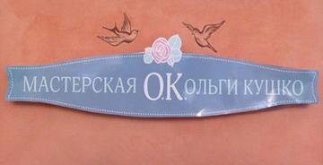 Мастерская О.К. Ольги Кушко - фото