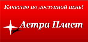 Астра-пласт