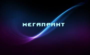 Мегапринт - фото