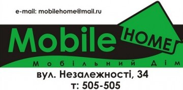 Mobile Home - фото