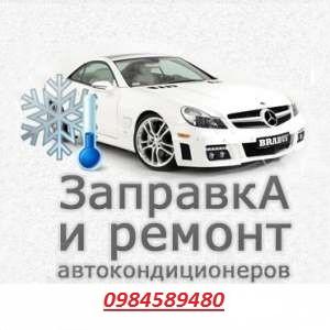 Центр по ремонту автокондиционеров - фото