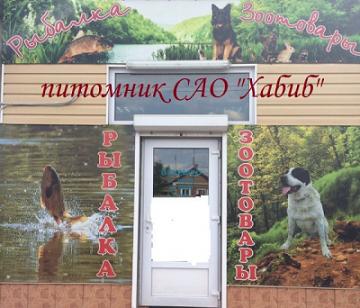 """""""Магазин рыболовных принадлежностей и зоотоваров"""" - фото"""