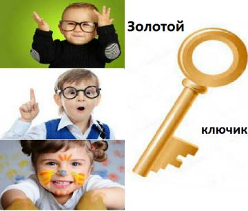 Золотой ключик - фото