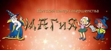 """Детский центр совершенства """"МАГиЯ"""""""