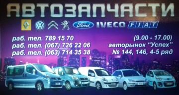 AutoLife - запчасти для легковых автомобилей и микроавтобусов Renault, Dacia, Citroen, Peugeot, Fiat, Ford, Iveco, Volkswagen