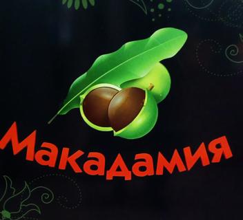 Макадамия - фото