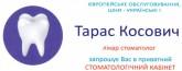 Стоматологія Тараса Косовича