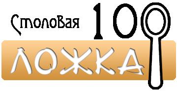 100 Ложка - фото