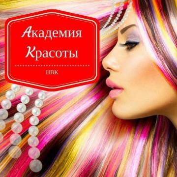 Академия красоты - фото