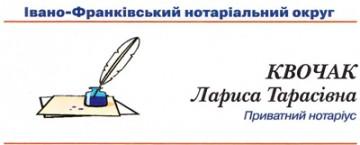 Квочак Л.Т. - фото