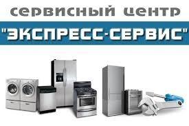 Экспресс-Сервис - фото