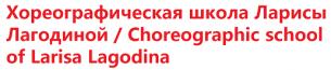 Хореографическая школа Ларисы Лагодиной / Choreographic school of Larisa Lagodina