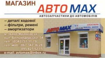 АвтоMAX - фото