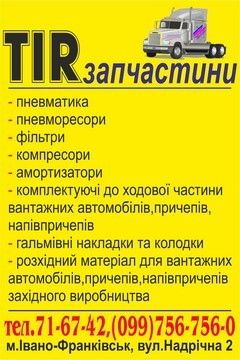 TIR-запчастини - фото