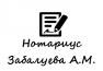 Нотариус Забалуева А.М.