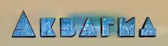 Аквагид