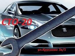 СТО-20