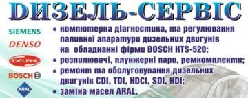 Stanislav Diesel Service - фото