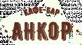 Анкор