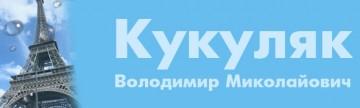 Кукуляк Володимир Миколайович - фото