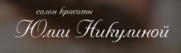 Салон красоты Юлии Никулиной