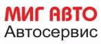 "Автосервис  ""МИГ АВТО """