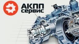 Центр ремонта АКПП