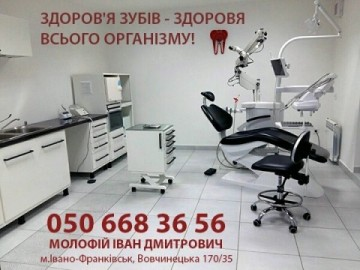 Стоматологія М